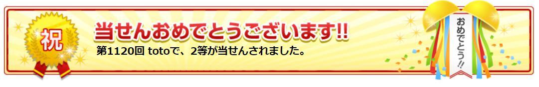 サッカーくじtトト2等当選アイキャッチ画像